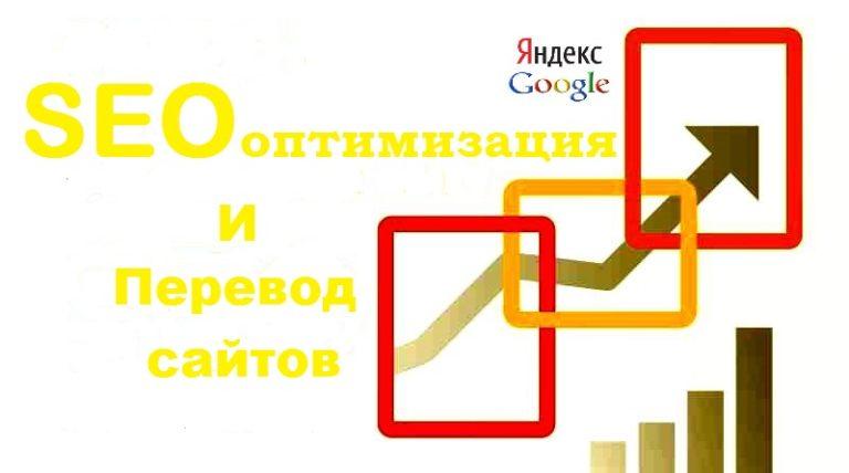 seo оптимизация и перевод сайтов
